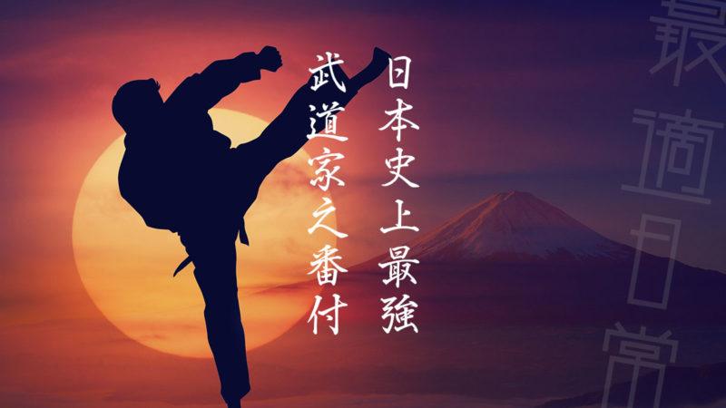 日本史上最強の武道家は誰?伝説力ランキングTop10