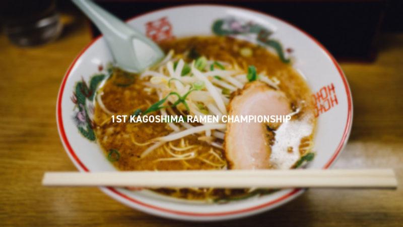 1ST KAGOSHIMA RAMEN CHAMPIONSHIP