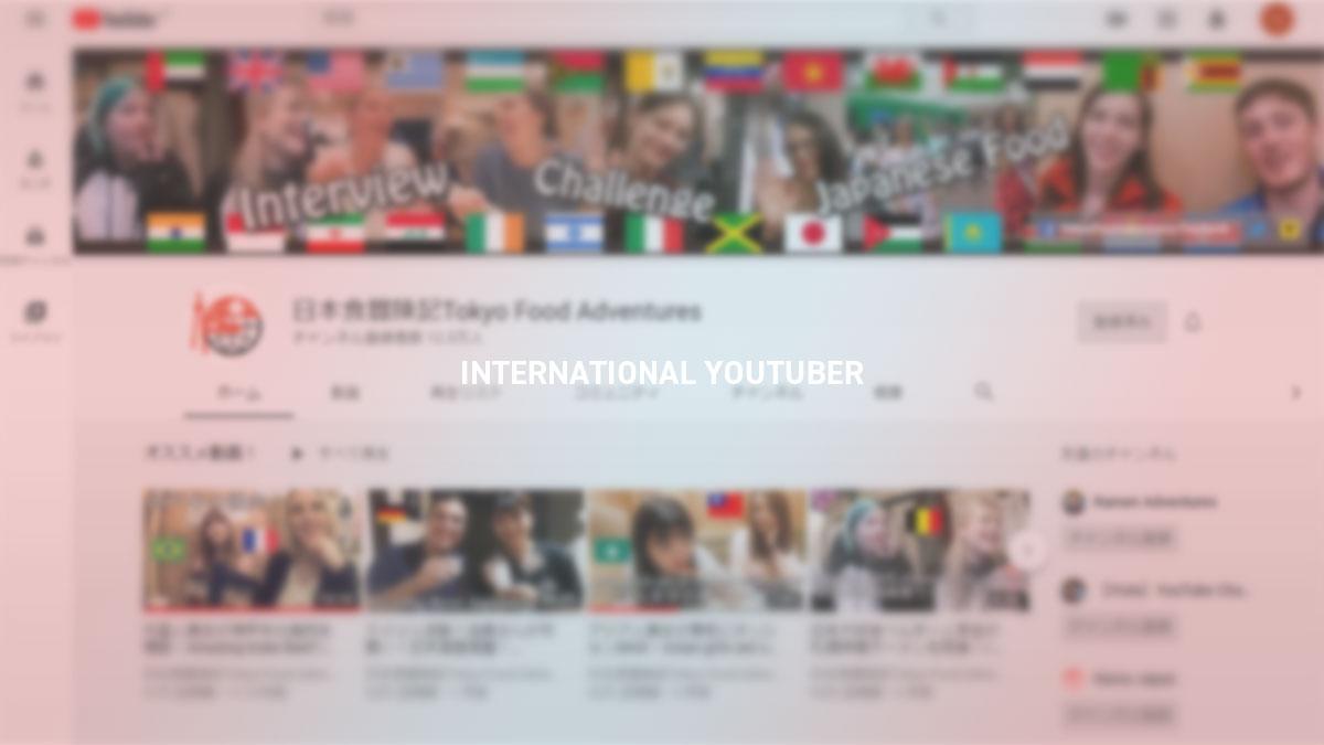INTERNATIONAL YOUTUBER
