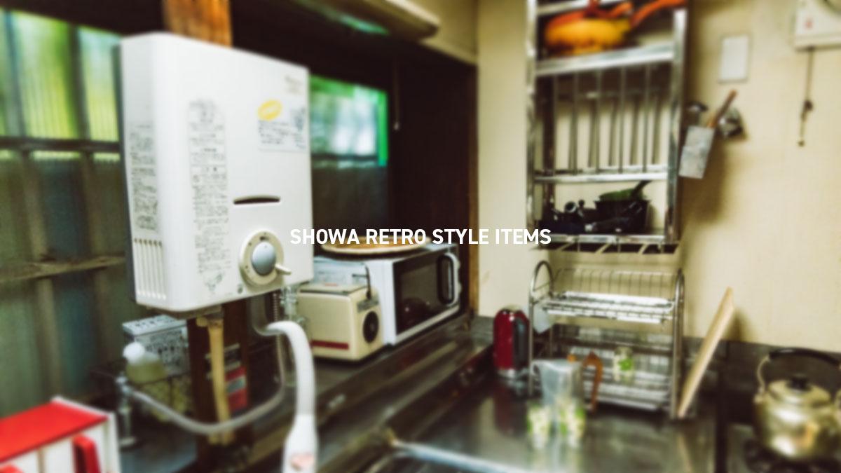 SHOWA RETRO STYLE ITEMS