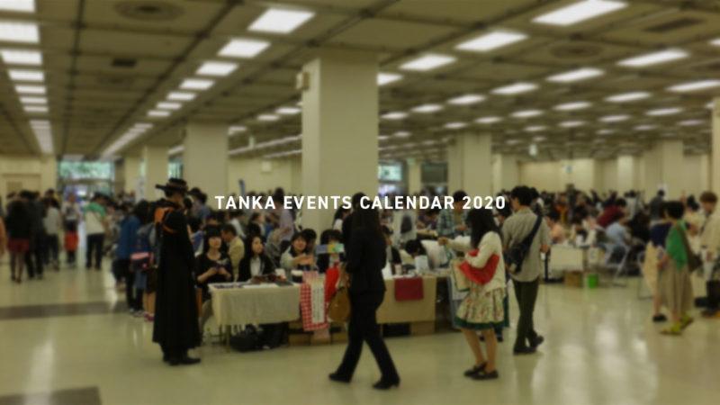 短歌イベントカレンダー2020