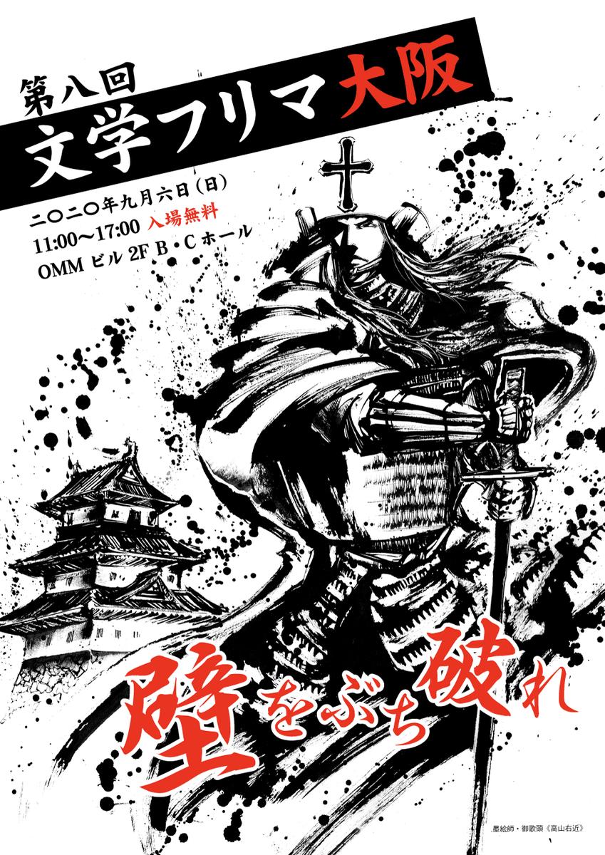 第8回 文学フリマ大阪