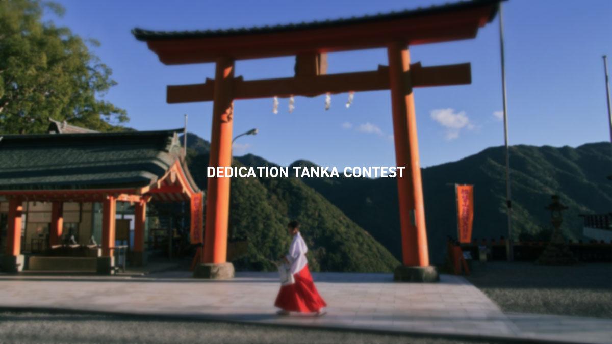 DEDICATION TANKA CONTEST