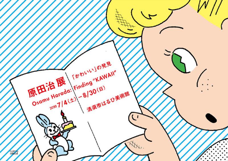 """原田治 展「かわいい」の発見 Osamu Harada: Finding """"KAWAII"""" 2020/7/4(土) - 8/30(日) 清須市はるひ美術館"""